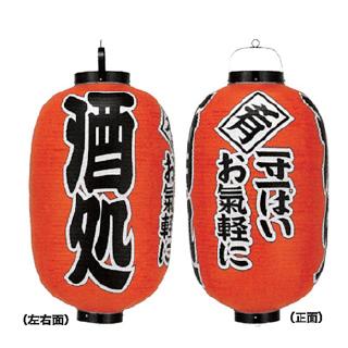 提灯 15号長型(3面文字入れ) 酒処 直送品 送料別途品