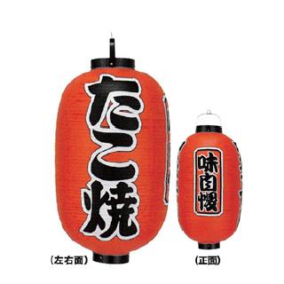 提灯 15号長型(3面文字入れ) たこ焼 直送品 送料別途品