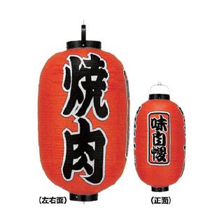 提灯 15号長型(3面文字入れ) 焼肉 直送品 送料別途品