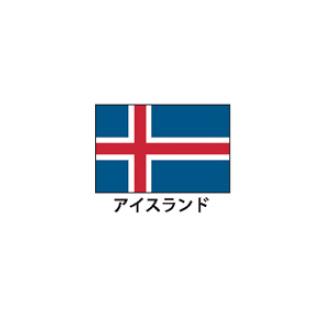 旗(世界の国旗) エクスラン国旗 アイスランド 取り寄せ商品