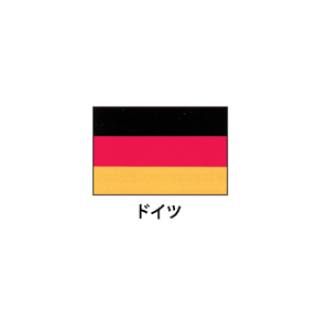 旗(世界の国旗) エクスラン国旗 ドイツ 取り寄せ商品