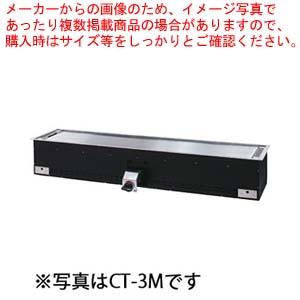 業務用ガス式カウンター用ユニット 3人掛け用 小 CT-3S 【 保温専用 】【 メーカー直送/後払い決済不可 】 【ECJ】