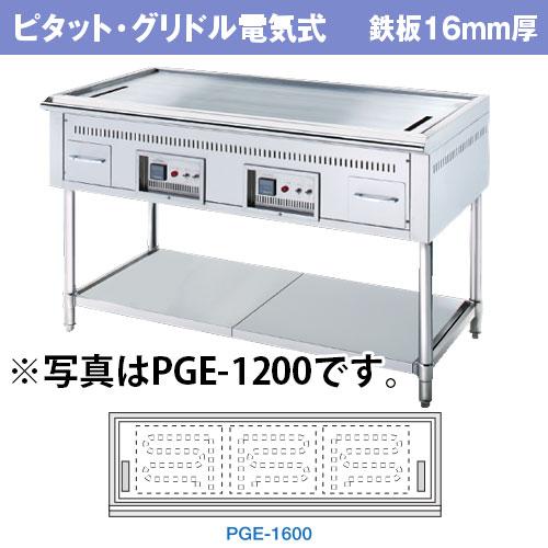 【業務用】業務用 ピタット グリドル電気式 PGE-1600 鉄板16mm厚 【 メーカー直送/代引不可 】
