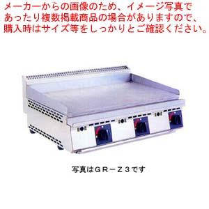 【業務用】業務用ガス式卓上型ガスグリドル 厨太くんシリーズ GR-Z3 【 メーカー直送/後払い決済不可 】