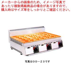 【業務用】業務用ガス式大判焼器 厨太くんシリーズ 銅板24穴タイプ 【 メーカー直送/後払い決済不可 】 【 送料無料 】