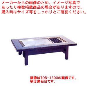 業務用たこ焼きテーブルテーブル型木巻客席用【smtb-TK】