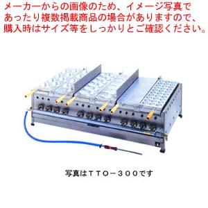 【業務用】 半自動おやつ焼き器 3連 焼き板交換タイプ TTO-300 都市ガス(12A・13A)【 メーカー直送/後払い決済不可 】【ECJ】