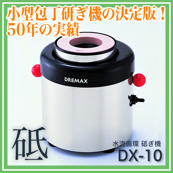 【業務用】【 ドリマックス 】 DREMAX 水流循環研ぎ機 DX-10