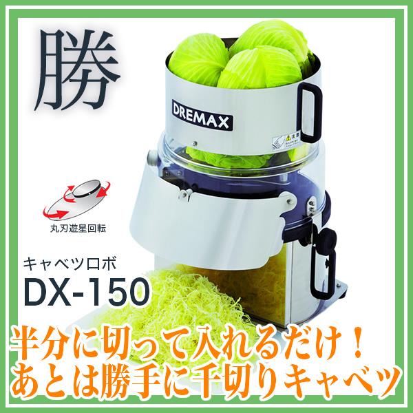 【業務用】ドリマックス DREMAX キャベロボ DX-150