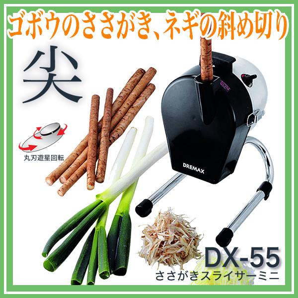 【業務用】ドリマックスDREMAX ささがきスライサーミニ DX-55【 ネギ斜め切り機械スライサーセット 】