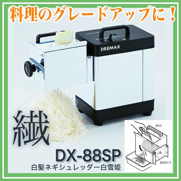 【業務用】【 ドリマックス 】 DREMAX 白髪ネギシュレッダー〔工場仕様〕 DX-88SP