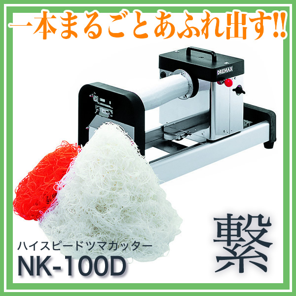 【業務用】ドリマックスDREMAX ハイスピードツマカッター NK-100D【 ツマ切りダイコン ニンジン手動スライサーセット 】