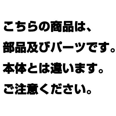 【まとめ買い10個セット品】ハッピー ツマ・かつらHNK-25用 くし刃 1mm【 調理機械(下ごしらえ) 】 【ECJ】