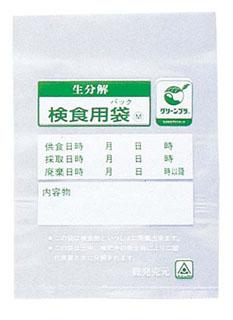 【まとめ買い10個セット品】 【業務用】生分解性検食用袋 エコパックン HAK-100C(1000枚入) 【20P05Dec15】
