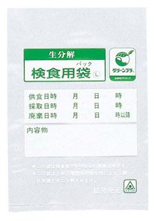 【まとめ買い10個セット品】 【業務用】生分解性検食用袋 エコパックン HAK-120C(1000枚入)
