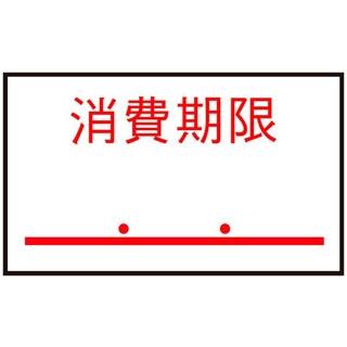 【まとめ買い10個セット品】ハンドラベルPB-1用(1000枚×10組)PB-6 消費期限【 厨房消耗品 】 【ECJ】