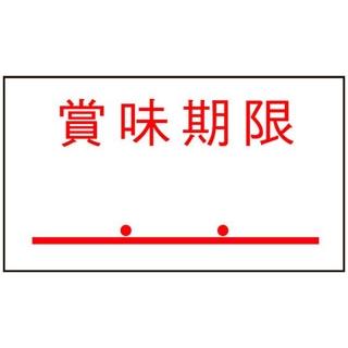 【まとめ買い10個セット品】ハンドラベルSA用(1500枚×10組)SA-4 賞味期限【 厨房消耗品 】 【ECJ】