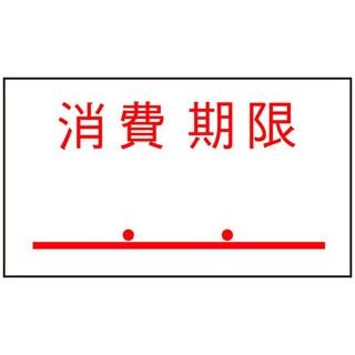 【まとめ買い10個セット品】ハンドラベルSA用(1500枚×10組)SA-6 消費期限【 厨房消耗品 】 【ECJ】
