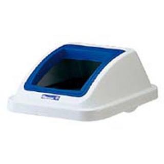 【まとめ買い10個セット品】 【業務用】カラー分類ボックス45L フタ オープン用 ブルー