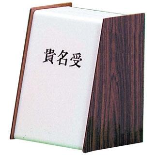 【まとめ買い10個セット品】 【業務用】木目 貴名受 KU3200-2