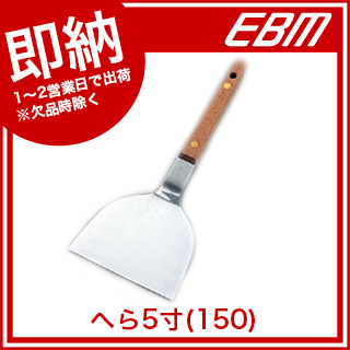 【まとめ買い10個セット品】 【業務用】EBM 木柄 起し金 5寸(150)