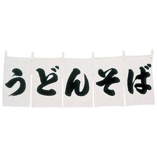 【まとめ買い10個セット品】 【業務用】うどん・そば のれん WN-025 白