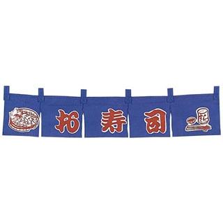 【まとめ買い10個セット品】 【業務用】お寿司 のれん WN-061