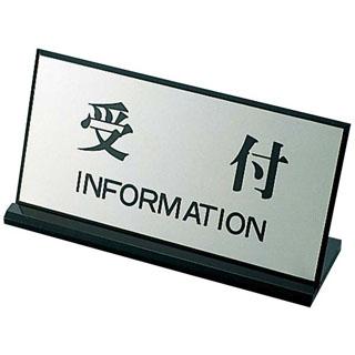 【まとめ買い10個セット品】 【業務用】案内プレート PL-901-4 受付 200×100
