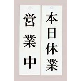【まとめ買い10個セット品】 【業務用】ユニプレート 営業中/本日休業 UP3900-4