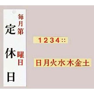 【まとめ買い10個セット品】 【業務用】ユニプレート 定休日(毎月第 曜日)UP3900-14