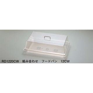 【まとめ買い10個セット品】 【業務用】キャンブロ ディスプレイカバー RD1826CW(135)