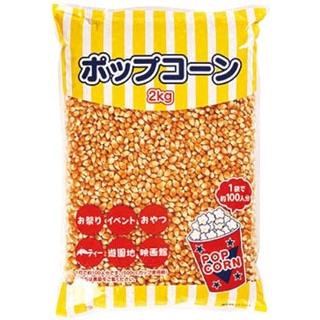 【まとめ買い10個セット品】 【業務用】ポップコーン豆(2kg×12袋入)