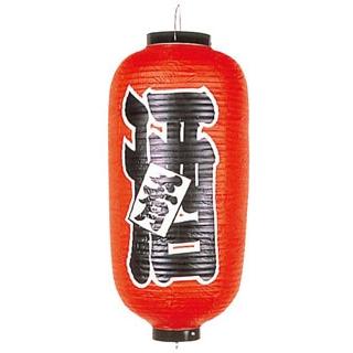 【まとめ買い10個セット品】ビニール提灯 206 酒 9号長【 店舗備品・インテリア 】 【ECJ】