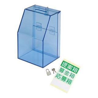 【まとめ買い10個セット品】 【業務用】アクリル募金/提案箱 59444BLU ブルー