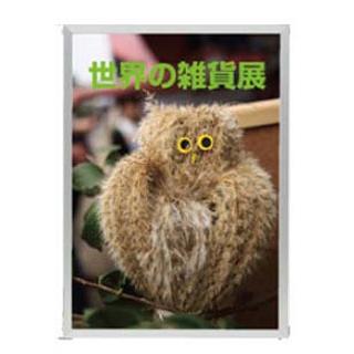 【まとめ買い10個セット品】 【業務用】ハメパネ シルバー 53721 A3S