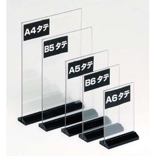 【まとめ買い10個セット品】 【業務用】アーバン T型 POP立 B5 タテ 54750