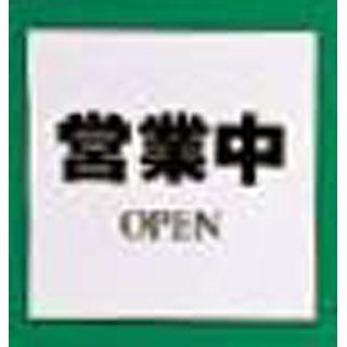 【まとめ買い10個セット品】 【業務用】案内板用プレート TP-330-1 営業中・OPEN