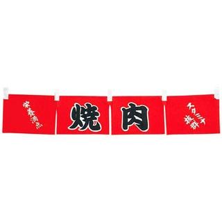 【まとめ買い10個セット品】 【業務用】焼肉 のれん WN-062