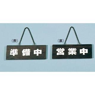 【まとめ買い10個セット品】 【業務用】焼杉 プレート H-758-1 210×75