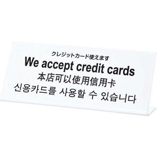【まとめ買い10個セット品】多国語プレート TGP1025-9 クレジットカード使えます。【 メニュー・卓上サイン 】 【ECJ】