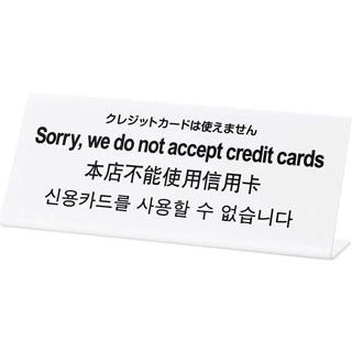 【まとめ買い10個セット品】多国語プレート TGP1025-10 クレジットカードは使えません。【 メニュー・卓上サイン 】 【ECJ】