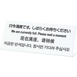 【まとめ買い10個セット品】 【業務用】多国語プレート TGP1025-14 只今満席です。しばらくお待ちください