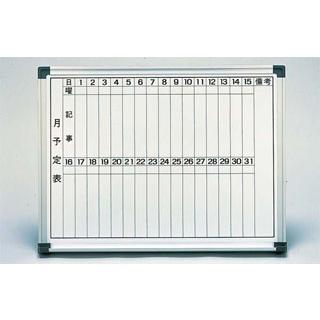 【まとめ買い10個セット品】 【業務用】ホーロー ホワイトボード(月予定表)HM609 【20P05Dec15】