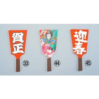 【まとめ買い10個セット品】 【業務用】飾り羽子板 NO.6604-20(60枚入)恵比寿