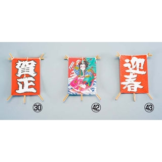 【まとめ買い10個セット品】 【業務用】飾り凧 NO.6603-20(50枚入)恵比寿