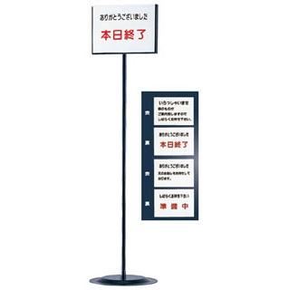 【まとめ買い10個セット品】えいむ インフォメーションスタンド SS-11 ブラック【 店舗備品・インテリア 】 【ECJ】