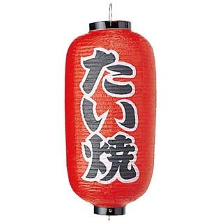 【まとめ買い10個セット品】ビニール提灯 232 たい焼 9号長【 店舗備品・インテリア 】 【ECJ】