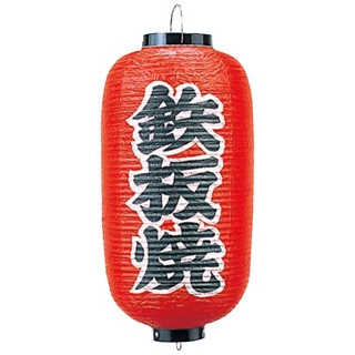 【まとめ買い10個セット品】 【業務用】ビニール提灯 244 鉄板焼 9号長