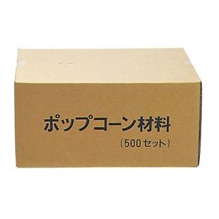 【まとめ買い10個セット品】 【業務用】コーン豆セット 豆220g・油60g・塩2g×2 50袋入 【20P05Dec15】