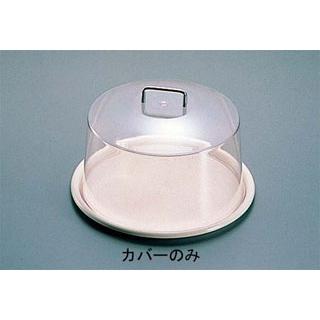 【まとめ買い10個セット品】キャンブロ ケーキカバー RD1200CW(135)【 ディスプレイ用品 】 【ECJ】